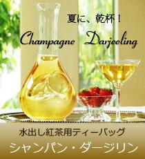 シャンパン・ダージリン