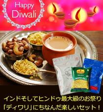 happi diwali!