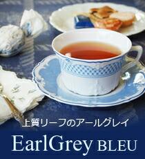 アールグレイ・ブルー