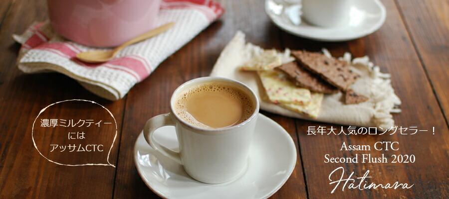 アッサムCTCハティマラ茶園