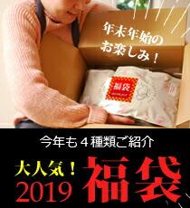 福袋2019