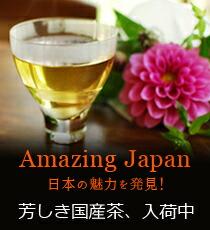 日本のお茶