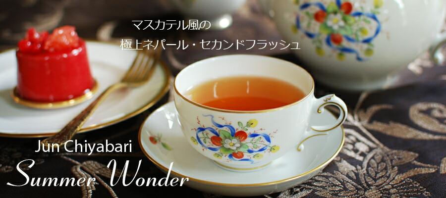 ネパール・セカンドフラッシュ2017ジュンチヤバリ茶園Summer Wonder