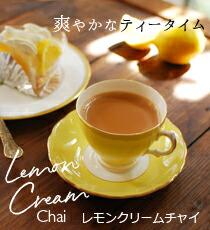 レモンクリームチャイ