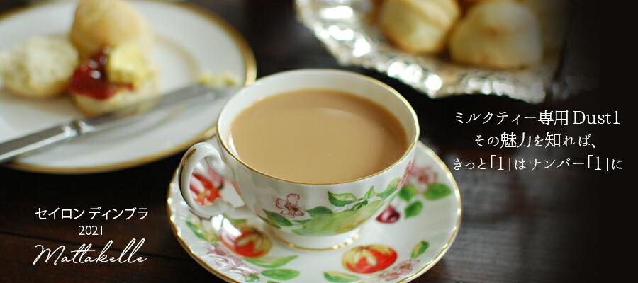 セイロンディンブラマッタケレ茶園