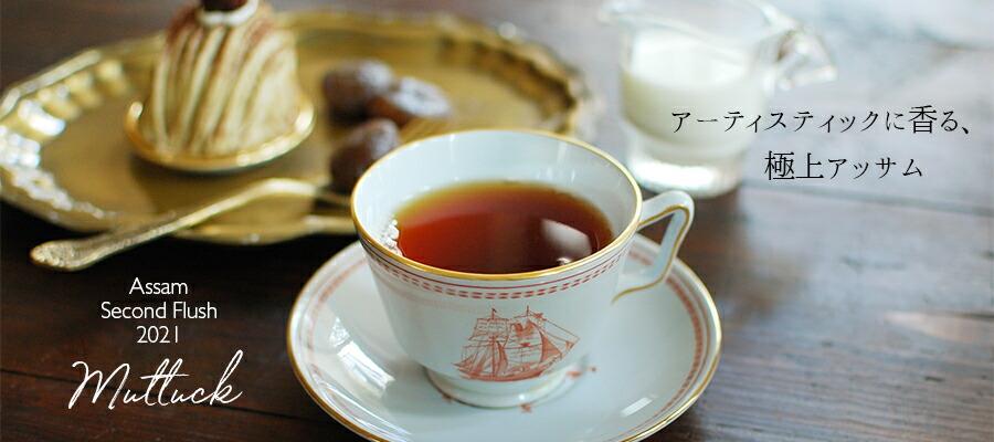 アッサムセカンドフラッシュマタック茶園