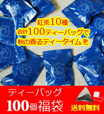ティーバッグ100個福袋