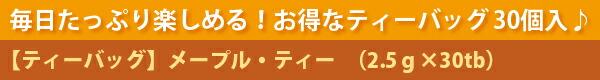【ティーバッグ】メープル・ティー(2.5g×30TB)