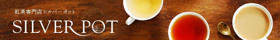 おいしい紅茶なら、シルバーポット