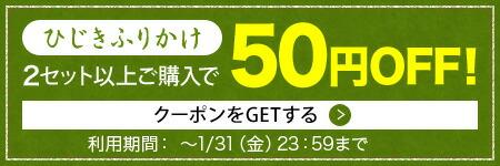ひじきふりかけ2セット以上ご購入で50円OFF
