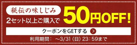 秘伝の味しじみ2セット以上ご購入で50円OFF