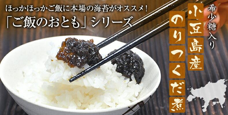 小豆島産のりつくだ煮
