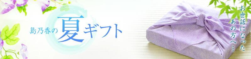 島乃香の夏ギフト