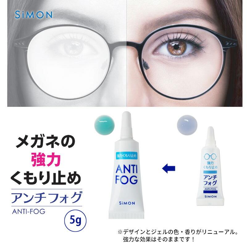 アンチフォグ 強力なメガネの曇り止め 名古屋 スポーツサングラス