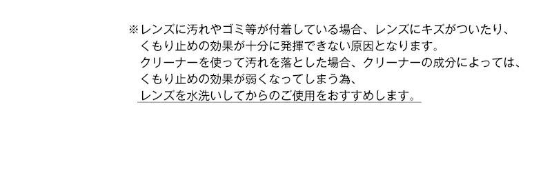アンチフォグ 名古屋 スポーツサングラス 強力な曇り止め