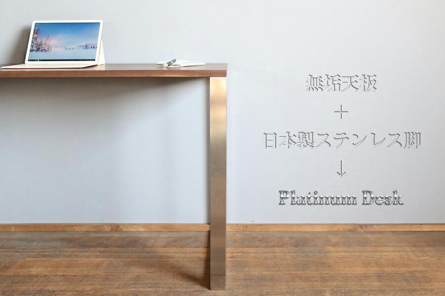 Platinum Desk