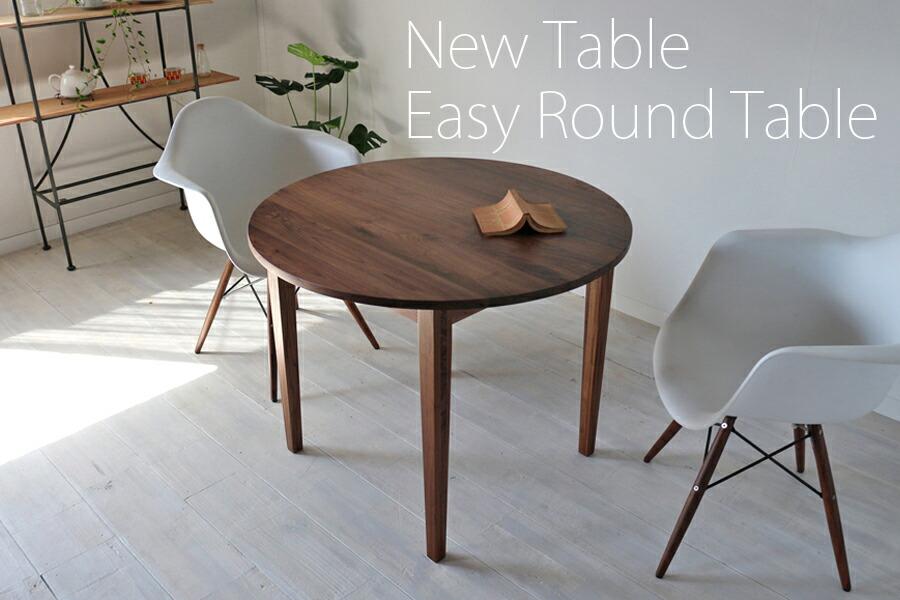 EasyRoundTable