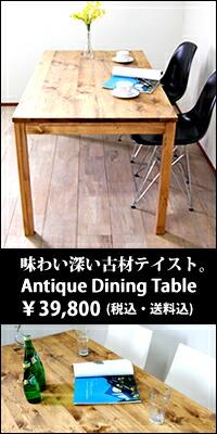 AntiqueDining
