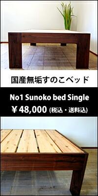 No1SunokoBed