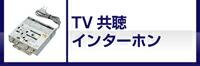 TV 共聴・インターホン