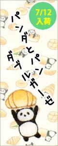 パンダとパン