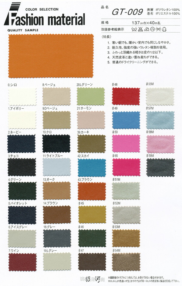 COLOR SELECTION Fashon material
