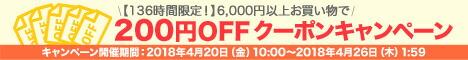 【136時間限定!】6,000円以上お買い物で200円OFFクーポンキャンペーン