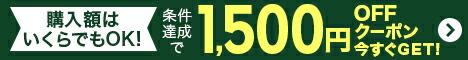 Viberクーポンキャンペーン(ホームライフジャンル) 楽天負担1,500円OFFクーポン