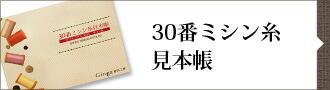 30番糸見本帳