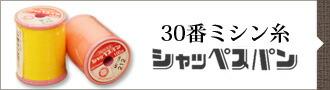 30番ミシン糸