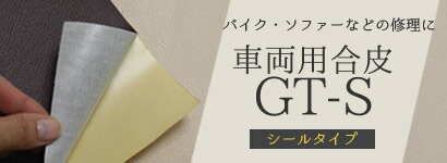 GT‐Sシール加工