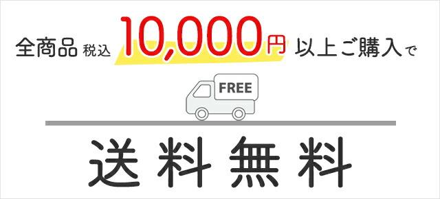 送料10000円以上で無料
