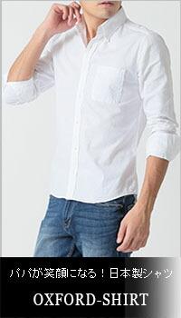 日本製オックスシャツ