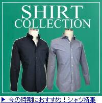 シャツコレクションのキャンペーンバナー