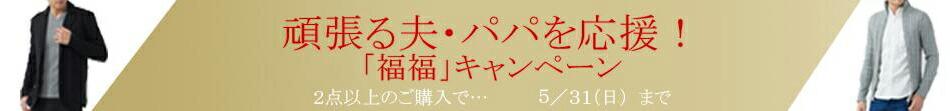 福福キャンペーン