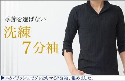 7分袖シャツ特集