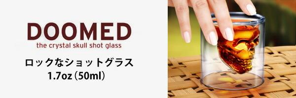 DOOMED SKULL GLASS / ヘッドショット スカルグラス プレゼント おもしろ
