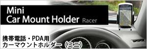 【CAPDASE/キャプダーゼ】HR00-CN01 Mini Car Mount Holder Racer/携帯電話・PDA用カーマウントホルダー(ミニ) 車載用グッズ