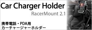 CAPDASE/キャプダーゼ】HR00-H301 Car Charger Holder/携帯電話・PDA用 カーチャージャーホルダー 車載用グッズ
