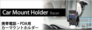 【CAPDASE/キャプダーゼ】HR00-CA01 Car Mount Holder Racer/携帯電話・PDA用カーマウントホルダー 車載用グッズ