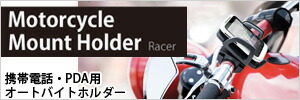 【CAPDASE/キャプダーゼ】HR00-M001 Motorcycle Mount Holder Racer/携帯電話・PDA用 オートバイホルダー バイクグッズ