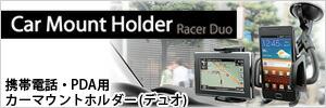 HR00-CB01 Car Mount Holder Racer(Duo)/携帯電話・PDA用カーマウントホルダー(デュオ) 車載用グッズ