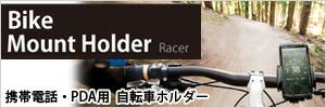 【CAPDASE/キャプダーゼ】HR00-BC01 Bike Mount Holder Racer/携帯電話・PDA用 自動車ホルダー 自転車グッズ