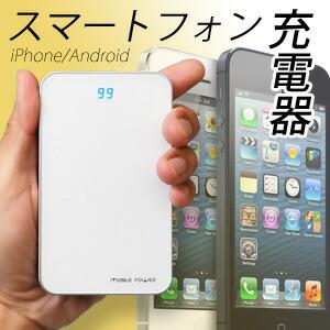 スマートフォン 充電器 バッテリー