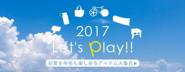 2017初夏「旅行・お出かけ」特集
