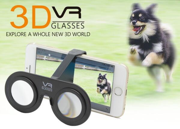 3D VRグラス ゴーグル バーチャルリアリティ