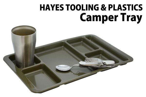 HAYES TOOLING & PLASTICS/ヘイズ ツーリング アンド プラスチック キャンパートレイ