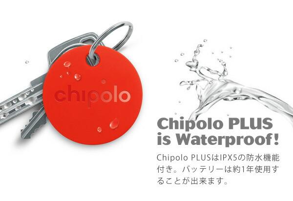 Chipolo PLUS Bluetoothロケーター スマートフォン 追跡 アプリ キーホルダー 防水