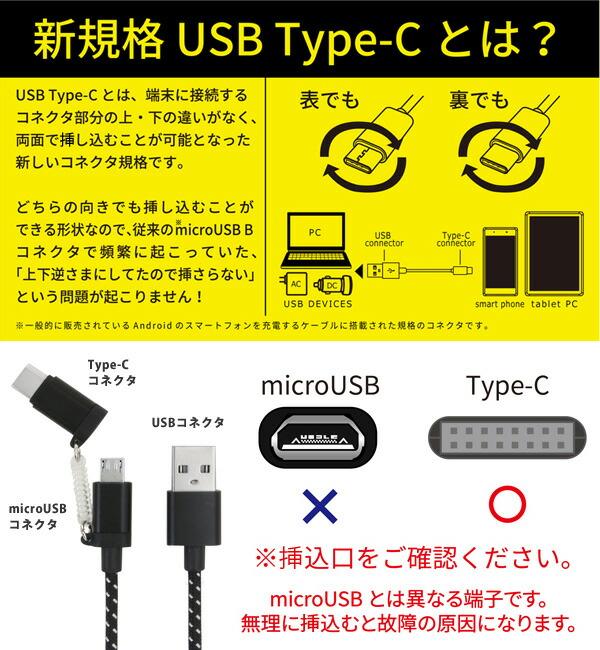 Type-C変換アダプタ付きmicroUSBケーブル 2WAY