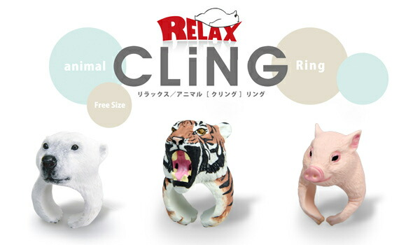 RELAX/リラックス CLiNG(クリング)アニマルリング 指輪 動物 動物リング
